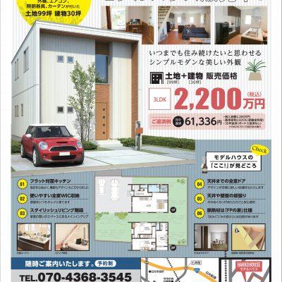 栃木県日光市内モデルハウス販売中です - 八興ハウス - ブログ