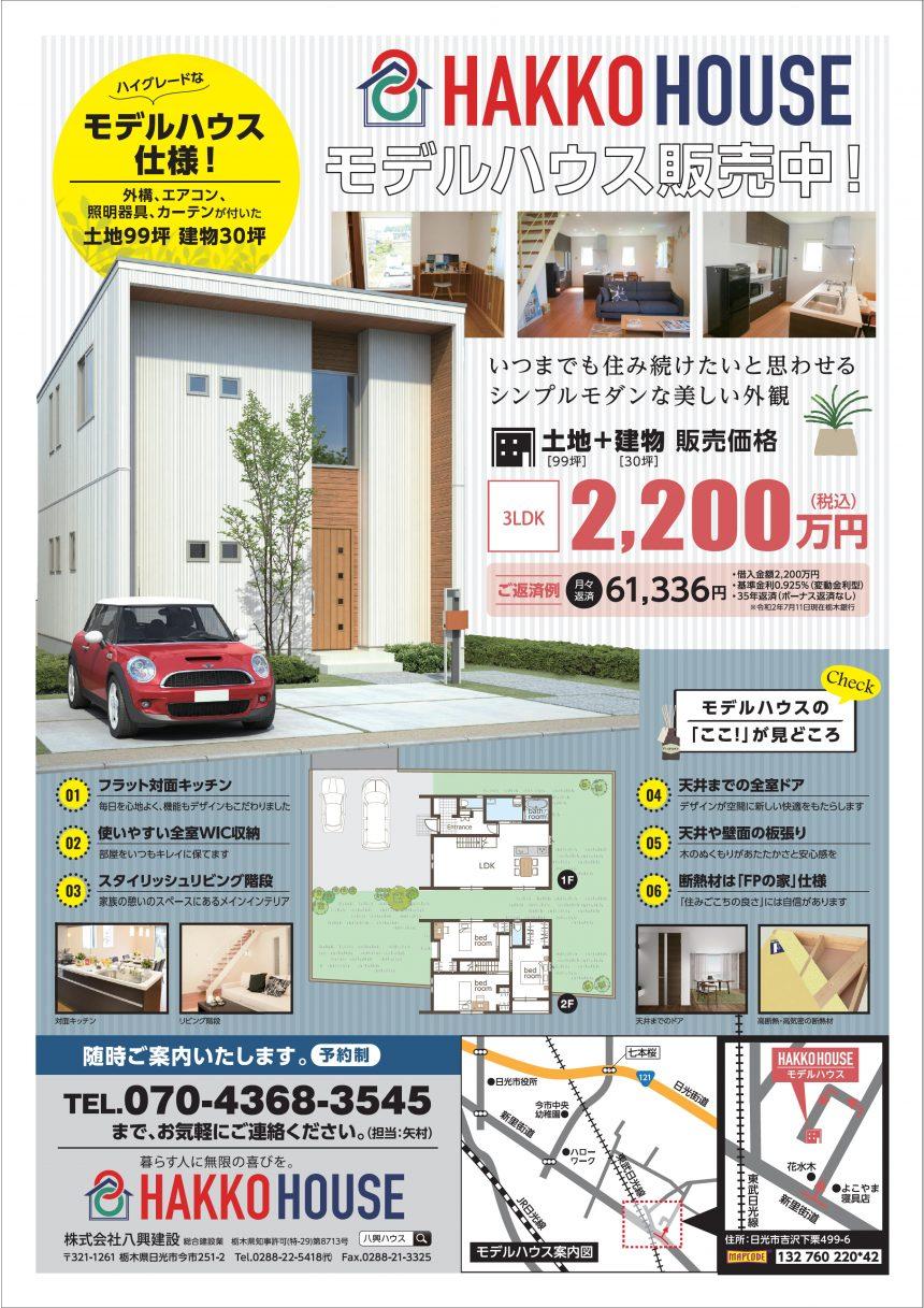 栃木県日光市注文住宅