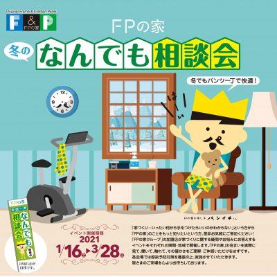 栃木県日光市モデルハウスにて「なんでも相談会」を開催します。 - 八興ハウス - ブログ