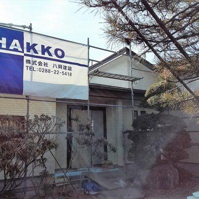 栃木県日光市 注文住宅建築中です。 - 八興ハウス - ブログ