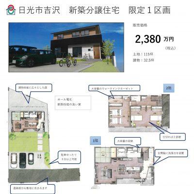 【栃木県日光市吉沢】分譲住宅 最終1区画 販売中 - 八興ハウス - ブログ