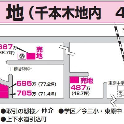 【栃木県日光市】土地情報 - 八興ハウス - ブログ